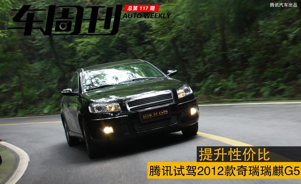 腾讯试驾2012款奇瑞瑞麒G5 提升性价比_车周刊_腾讯汽车