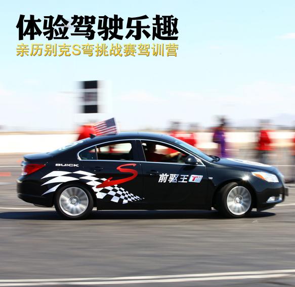 亲历别克S弯挑战赛驾训营 体验驾驶乐趣_车周刊_腾讯汽车