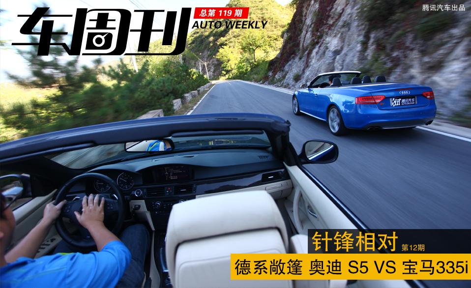 针锋相对 热门德系敞篷车 奥迪S5 VS 宝马335i_车周刊_腾讯汽车
