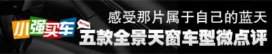 小强买车:五款装备全景天窗车型专家微点评_车周刊_腾讯汽车