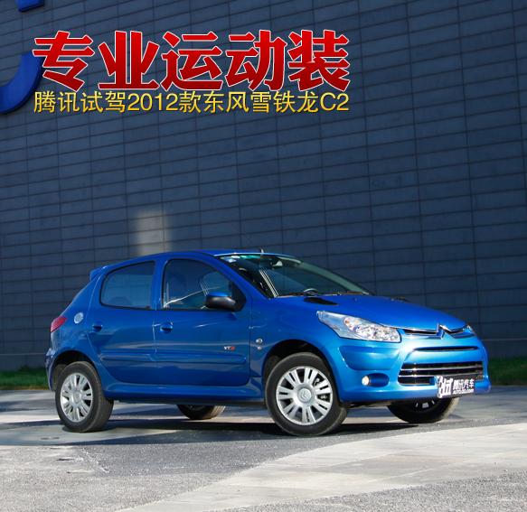 腾讯试驾2012款东风雪铁龙C2 专业运动装_车周刊_腾讯汽车