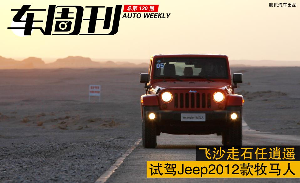 腾讯试驾Jeep2012款牧马人 飞沙走石任逍遥_车周刊_腾讯汽车