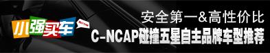 小强买车:C-NCAP碰撞五星自主品牌车型推荐_车周刊_腾讯汽车