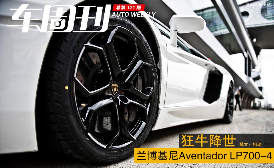 试驾兰博基尼Aventador LP700-4 狂牛降世_车周刊_腾讯汽车