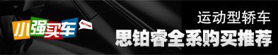 小强买车:思铂睿全系购买推荐 5款车型3.4万差价_车周刊_腾讯汽车