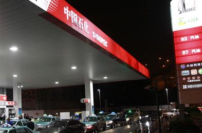 《入世十年》车主心声:油价涨的太快