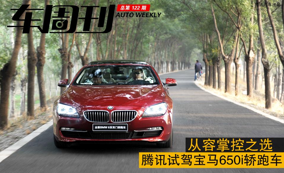 腾讯试驾宝马650i轿跑车 从容掌控之选_车周刊_腾讯汽车