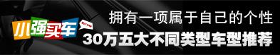 小强买车:30万预算五大不同类型车型购买推荐_车周刊_腾讯汽车
