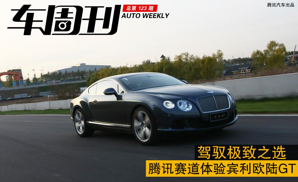 腾讯赛道体验宾利欧陆GT 驾驭极致之选_车周刊_腾讯汽车