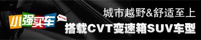 小强买车:搭载CVT变速箱的SUV车型购买推荐_车周刊_腾讯汽车