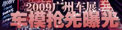 广州车展车模抢先曝光_车周刊_腾讯汽车