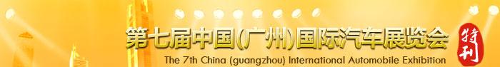 2009广州车展_车周刊_腾讯汽车