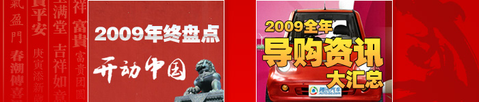 2010跨年特别版 腾讯汽车年度盘点_车周刊_腾讯汽车
