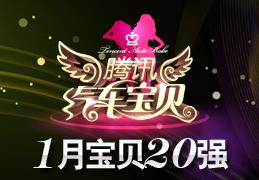 腾讯汽车宝贝1月20强选手_车周刊_腾讯汽车
