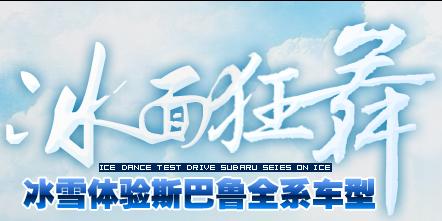 冰面狂舞 冰雪体验斯巴鲁全系车型_车周刊_腾讯汽车