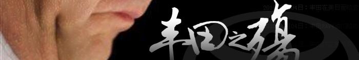丰田之殇 丰田总裁出席听证会 或面临五波诉讼潮_车周刊_腾讯汽车