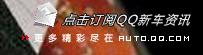 点击订阅QQ新车资讯