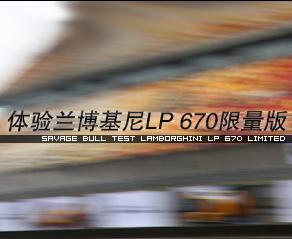 狂牛的力量 体验兰博基尼LP 670限量版_车周刊_腾讯汽车