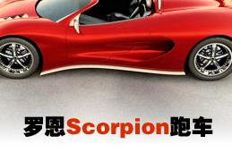 罗恩Scorpion跑车采用氢气与汽油混合动力_腾讯车周刊_腾讯汽车