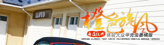 橙色旋风再造经典 体验大众甲壳虫墨橘版_腾讯车周刊_腾讯汽车