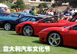 意大利汽车文化节 各路名车齐来聚首_腾讯车周刊_腾讯汽车