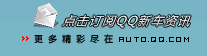 点击订阅QQ每日新车快讯