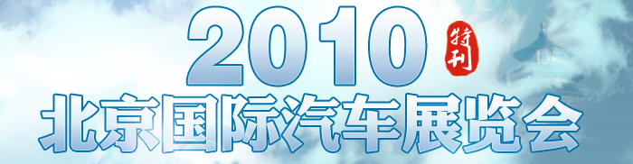 2010北京国际车展特刊_腾讯车周刊_腾讯汽车
