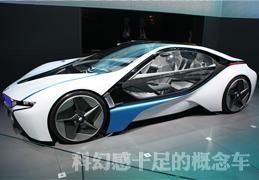 未来的科技力量 科幻感十足的概念车_腾讯车周刊_腾讯汽车