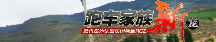 跑车家族新宠 腾讯海外试驾法国标致RCZ_腾讯车周刊_腾讯汽车
