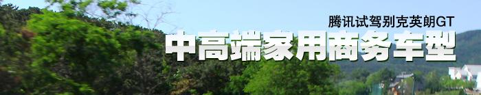 中高端家用商务车型 腾讯试驾别克英朗GT_腾讯车周刊_腾讯汽车
