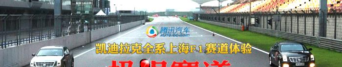 极限赛道 凯迪拉克全系上海F1赛道体验_腾讯车周刊_腾讯汽车