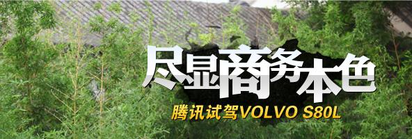 尽显商务本色 腾讯试驾VOLVO S80L_车周刊_腾讯汽车