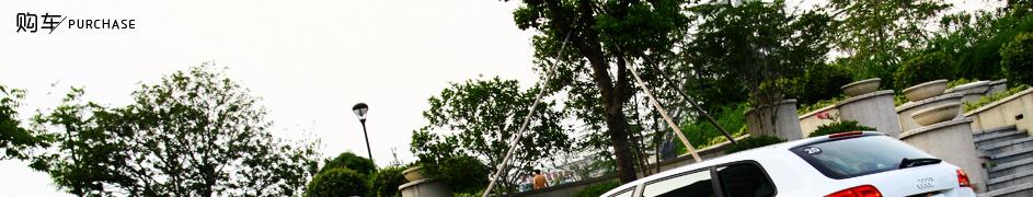 高尔夫同胞兄弟 腾讯试驾奥迪A3 1.8TFSI_车周刊_腾讯汽车