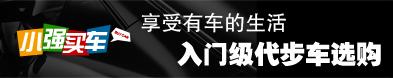 [小强买车]第七期 入门级代步车型选购指南_车周刊_腾讯汽车