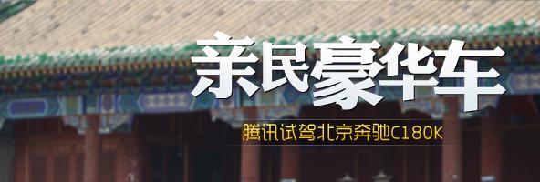 亲民豪华车 腾讯汽车试驾北京奔驰C180K_车周刊_腾讯汽车