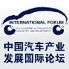 2010中国汽车咱也发展国际论坛 聚焦转型升级_车周刊_腾讯汽车