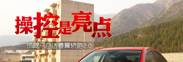 操控是亮点 腾讯试驾马自达睿翼轿跑2.0_车周刊_腾讯汽车