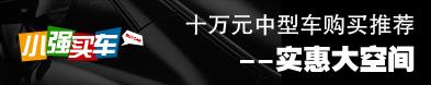 [小强买车]实惠大空间 十万元中型车购买推荐_车周刊_腾讯汽车