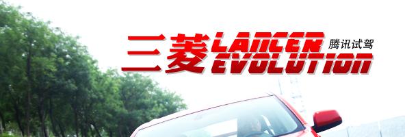抢手货 腾讯试驾三菱LANCER EVOLUTION_车周刊_腾讯汽车