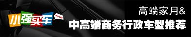 [小强买车]高端家用/中高端商务行政车型推荐_车周刊_腾讯汽车