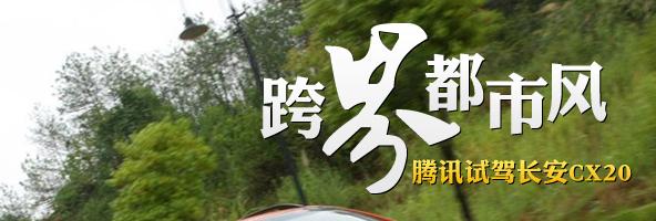 跨界都市风 腾讯试驾长安CX20_车周刊_腾讯汽车