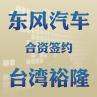 东风裕隆合资正式签约 注册资本15.5亿_车周刊_腾讯汽车