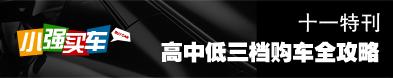 小强买车十一特刊:高中低三档购车全攻略_车周刊_腾讯汽车