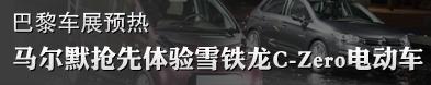 腾讯汽车马尔默抢先体验雪铁龙C-Zero电动车_车周刊_腾讯汽车