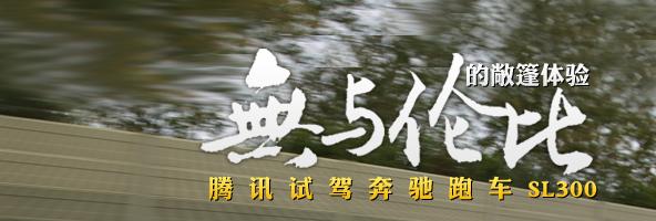 无与伦比的敞篷体验 试驾奔驰跑车SL300_车周刊_腾讯汽车