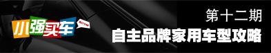 小强买车:自主品牌家用车型详细购买攻略_车周刊_腾讯汽车