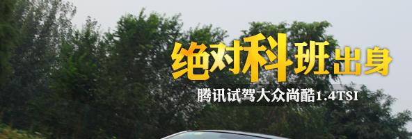 绝对科班出身 腾讯试驾大众尚酷1.4TSI_车周刊_腾讯汽车