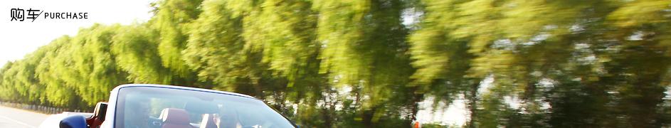 神话演绎者 腾讯试驾玛莎拉蒂GranCabrio_车周刊_腾讯汽车