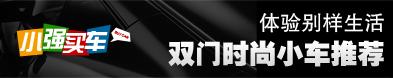 小强买车:体验别样生活 双门时尚小车推荐_车周刊_腾讯汽车
