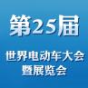 深圳召开电动车大会 60辆新能源车登场_车周刊_腾讯汽车
